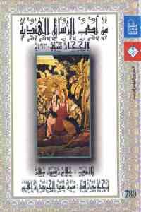 من أدب الرسائل الهندية (الحجاز سنة 1930م)