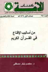 من أساليب الإقتاع في القرآن الكريم