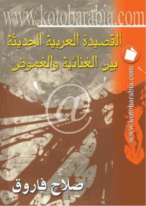 القصيدة العربية الحديثة بين الغنائية والغموض