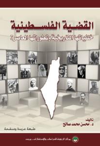 القضية الفلسطينية خلفياتها التاريخية وتطوراتها المعاصرة