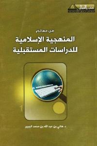 من معالم المنهجية الإسلامية للدراسات المستقبلية