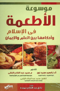 موسوعة الأطعمة في الإسلام وأحكامها بين العلم والإيمان