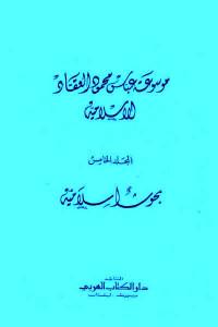 موسوعة عباس محمود العقاد الإسلامية _ المجلد الخامس : بحوث إسلامية