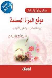موقع المرأة المسلمة بين الإسلام ... ودعاوى التجديد
