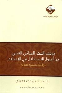 موقف الفكر الحداثي العربي من أصول الاستدلال في الإسلام