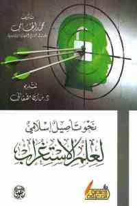 نحو تأصيل إسلامي لعلم الاستغراب
