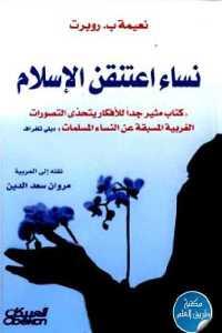 نساء اعتنقن الإسلام