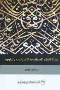 نشأة الفكر السياسي الإسلامي وتطوره