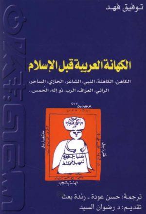 الكهانة العربية قبل الإسلام