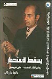 يسقط الاستحمار- روائع أفكار الشهيد د. علي شريعتي