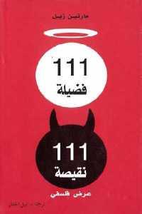 111 فضيلة 111 نقيصة _ عرض فلسفي