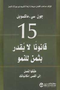 15 قانون لا يقدر بثمن للنمو