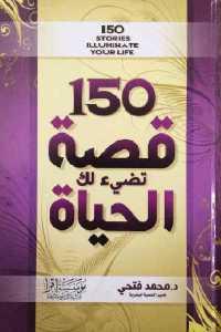150 قصة تضيء لك الحياة