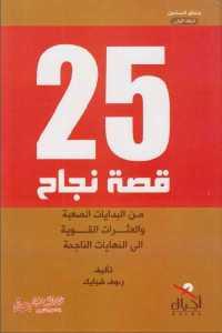 25 قصة نجاح