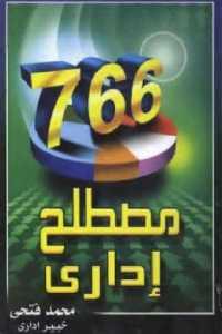 766 مصطلح إداري