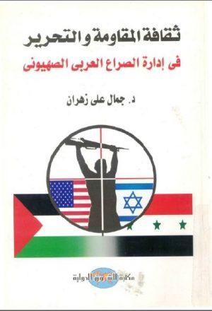 ثقافة المقاومة والتحرير في إدارة الصراع العربي الصهيوني