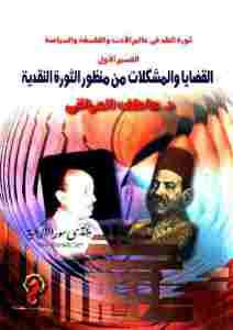 ثورة النقد فى عالم الأدب و الفلسفة السياسية _ القسم الأول _ القضايا والمشكلات من منظور الثورة النقدية