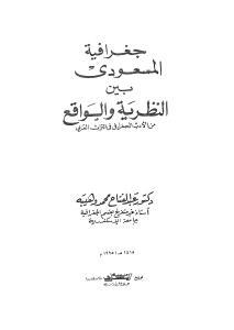 جغرافية المسعودي بين النظرية والواقع من الأدب الجغرافي في التراث العربي