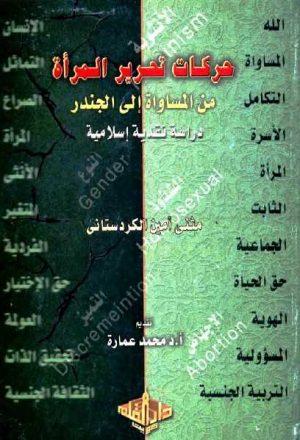حركات تحرير المرأة من المساواة إلي الجندر: دراسة نقدية إسلامية