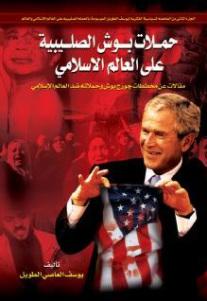 حملات بوش الصليبية على العالم الإسلامي