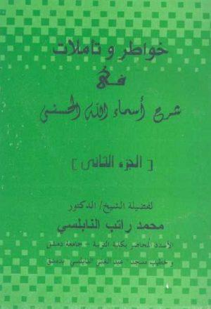 خواطر وتّاملات في شرح أسماء الله الحسنى،ج.2