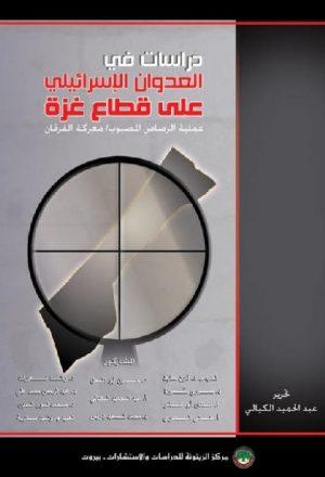 دراسات في العدوان الإسرائيلي على قطاع غزة