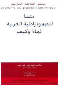 دعما للديمقراطية العربية: لماذا وكيف؟ تقرير فريق عمل مستقل