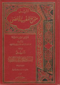 دليل مؤرخ المغرب الأقصى