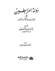 دور المرابطين في المغرب والأندلس عهد يوسف بن تاشفين أمير المرابطين