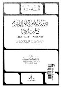 دور المرابطين في نشر الإسلام في غرب إفريقيا