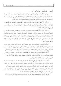 ور جمعية العلماء المسلمين في جلب دعم المشرق العربي للثورة