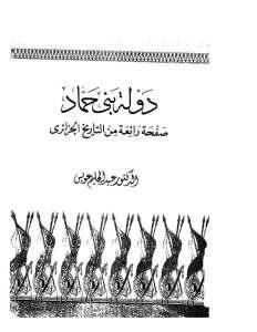 دولة بني حماد صفحة رائعة من التاريخ الجزائري