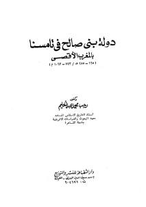 دولة بني صالح في تامسنا بالمغرب الأقصى