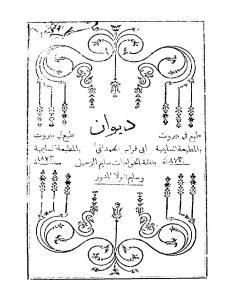 ديوان أبي فارس الحمداني