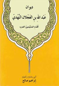ديوان عبد الله بن العجلان الندمي أقدم المتيمين العرب