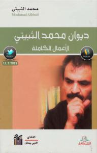 ديوان محمد الثبيتي الأعمال الكاملة