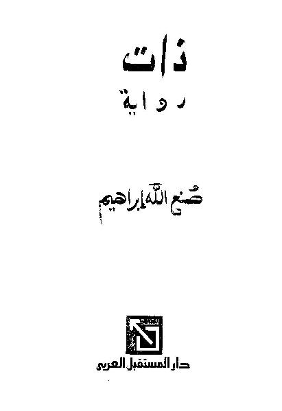 ذات _ رواية