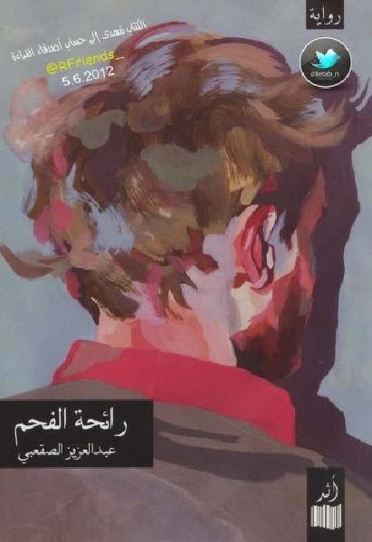 رائحة الفحم -رواية