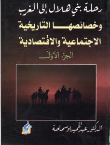 رحلة بني هلال إلى الغرب (جزئين)