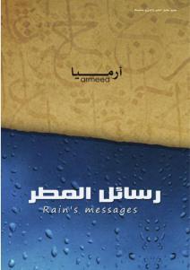رسائل المطر