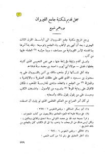 سجل قديم لمكتبة جامع القيروان