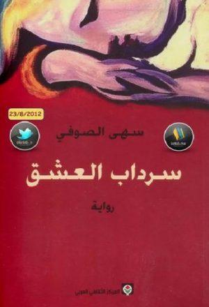سرداب العشق- رواية