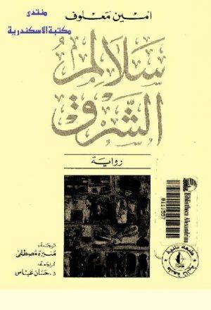 سلالم الشرق -رواية