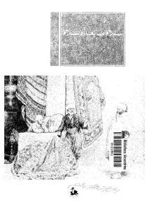سلام مابعده سلام ولادة الشرق الأوسط 1914-1922