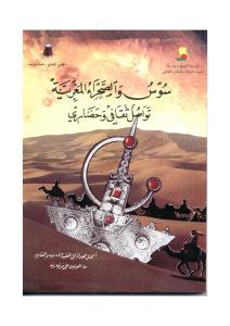 سوس والصحراء المغربية تواصل ثقافي وحضاري