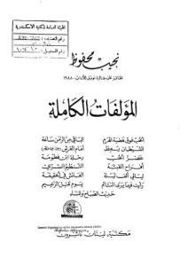 المؤلفات الكاملة ج.5