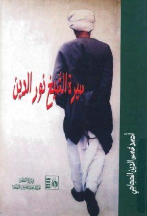 سيرة الشيخ نور الدين