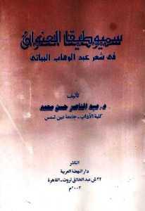 سيميوطيقا العنوان في شعر عبد الوهاب البياتي