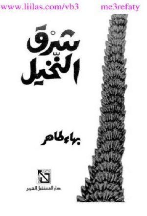 شرق النخيل-رواية