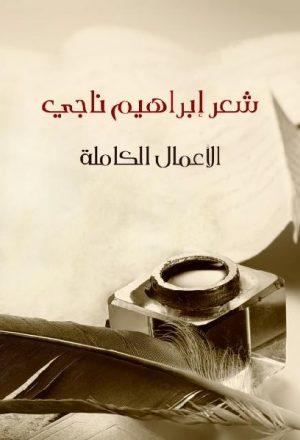 شعر إبراهيم ناجي (الأعمال الكاملة)